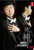 Angel of Death (Japanese TV Drama)