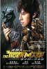 The Tiger Mask (Japanese Movie)