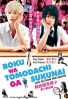 Boku wa Tomodachi ga Sukunai (Japanese Movie DVD)
