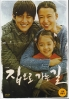 Way Back Home (Korean Movie)