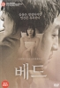 BED (Korean Movie DVD)