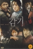 The Flu (All Region DVD)(Korean Movie)