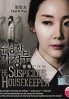 The Suspicious Housekeeper (Korean TV Drama)