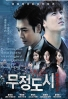 Cruel City (Korean TV Drama)