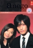 Anego (Japanese TV Drama DVD)