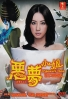 Nightmare Chan SP (Japanese Movie DVD)