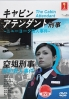 The Cabin Attendant - CA (Japanese Movie)