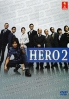 Hero 2 (Japanese TV Drama)