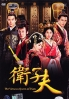 The Virtuous Queen of Han (Chinese TV Drama)