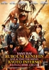 Rurouni Kenshin Kyoto Inferno The Movie (Japanese Movie)