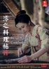 Mi Wo Devoted Cookbook 2 (All Region) Japanese Movie