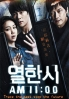 AM 11:00 (Korean Movie DVD)