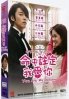 You are my destiny (Korean TV Drama)