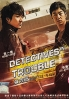 Detectives in trouble (All Region DVD)(Korean TV Drama)