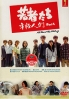 All About My Siblings (Japanese TV Drama)