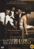 National Security (Korean Movie)
