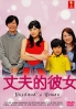 Husbands Woman (Japanese TV Series)