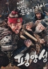 Battlefield Heroes (All Region DVD)(Korean Movie)