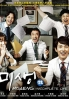 Misaeng : Incomplete Life (Korean TV Drama)