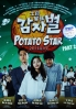 Potato Star 2013QR3 (Episode 60-120, Volume 2 of 2)(Korean TV Drama)