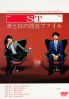 ST Investigation File Red and White (Japanese TV Drama)