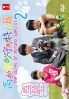 The Rules of Marumo Special2 (Japanese Movie)