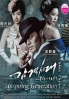 Inspiring Generation (Korean TV Drama)