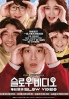 Slow Video (Korean Movie)