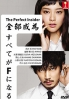The Perfect Insider (Japanese TV Drama)