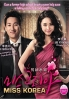 Miss Korea (TV Drama)