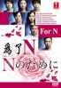 N For N (Japanese TV Drama)