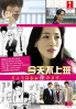 Take The Day Off From Work Today (Japanese TV Drama)