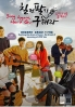 Sing Again, Hera Gu (Korean TV Drama)