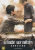 Crossing (Korean Movie)