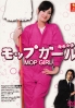 Mop girl (Japanese TV Series)