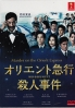 Murder On The Orient Express (Japanese TV Drama)
