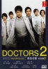 Doctors 2 Special Movie (Japanese Movie)