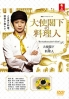 The Ambassador's Chef (Japanese Movie)
