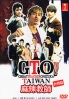 GTO in Taiwan (Japanese Movie)