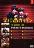 School's Staircase (Japanese TV Series)