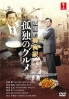 The Solitary Gourmet (Season 1)(Japanese TV Series)
