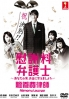 Alimony Lawyer (Japanese TV Series)