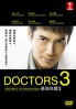 DOCTORS 3: The Ultimate Surgeon (Japanese TV Drama)