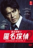 Anonymous Detective 2 (Japanese TV Drama)