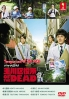 Tamagawa Ward of the Dead (Japanese TV Series)