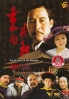 For The Sake of The Republic ( Chinese TV drama )