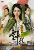 Love Yunge from the Desert (PAL Format DVD)(Chinese Drama)