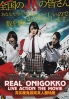 Real Onigokko (Japanese Movie)