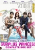 Surplus Princess (Korean TV Series)