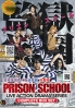 Prison School (Japanese TV Series)